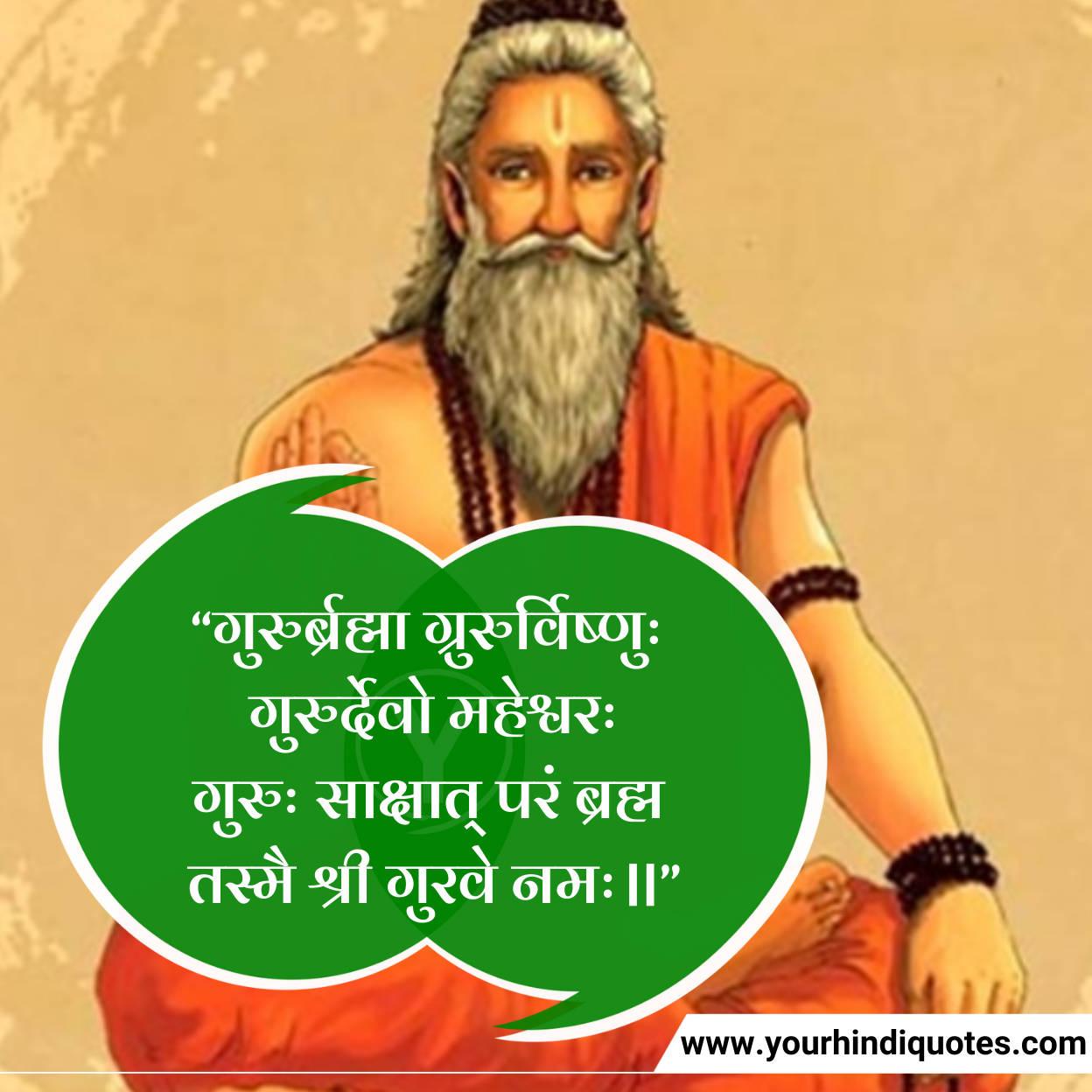 Guru Mantra Images