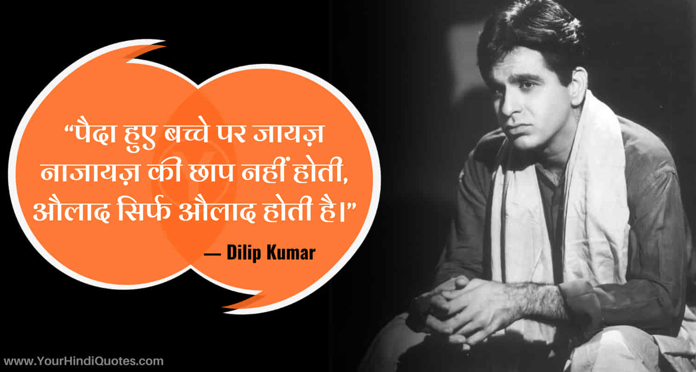 Hindi Dilip Kumar Dialogue