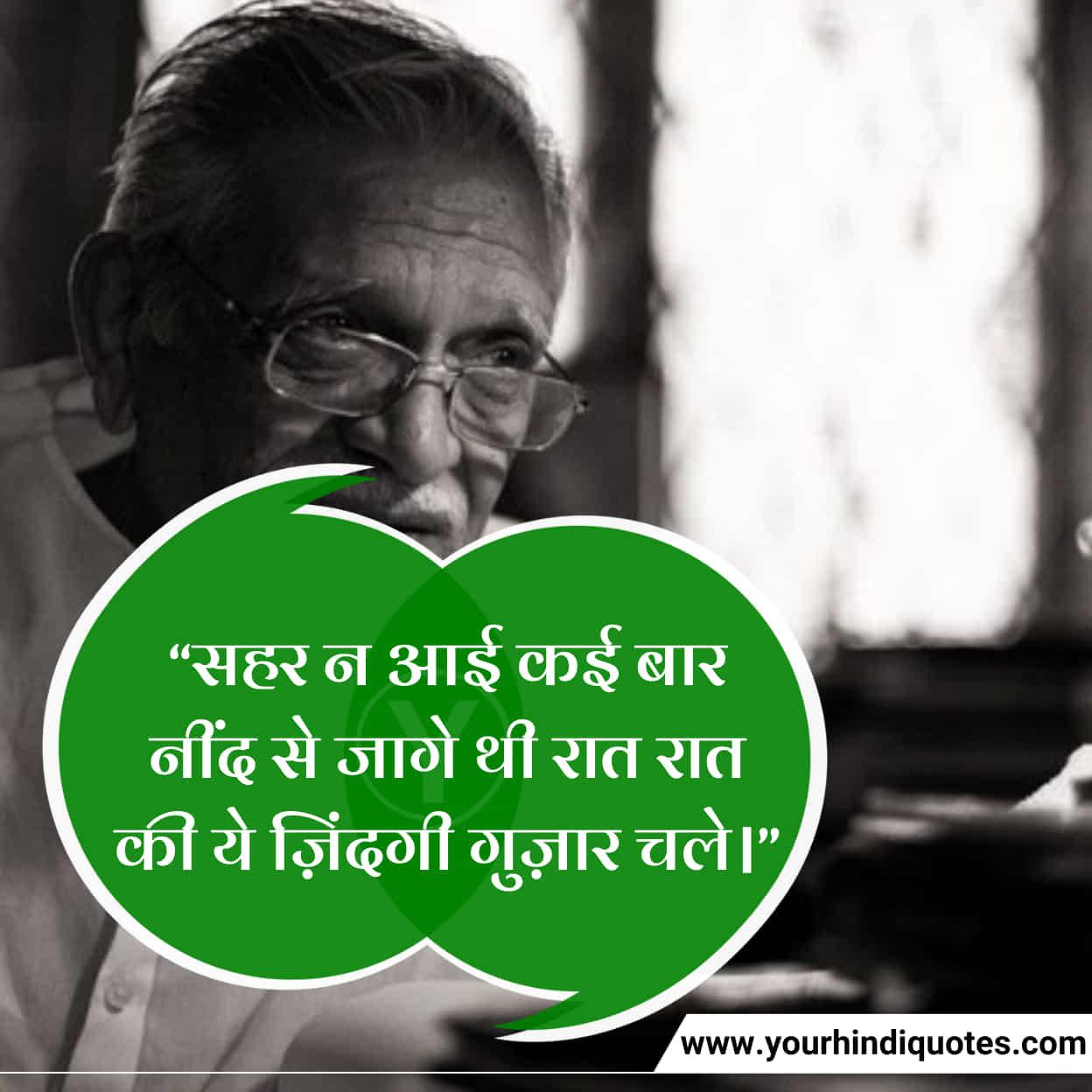 Hindi Emotional Gulzar Shayari