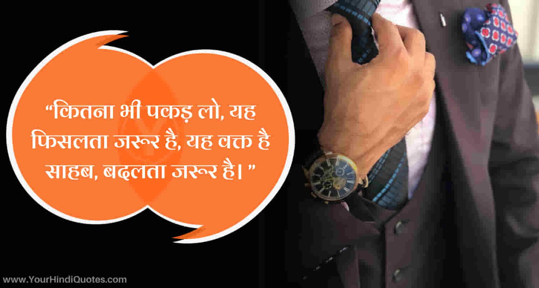 Hindi Motivational Shayari Quotes