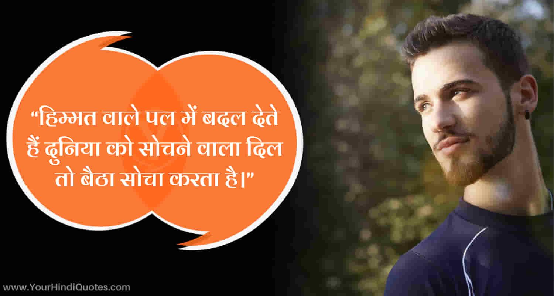 Hindi Motivational Shayari for FB status