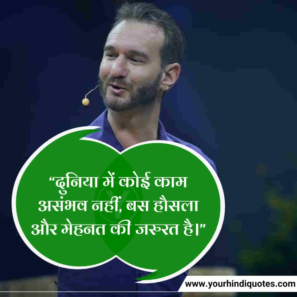 Hindi Motivational Shayari for Students