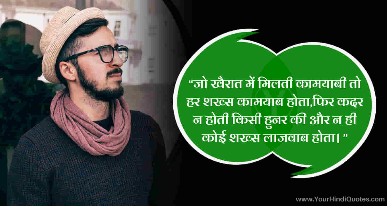 Hindi Motivational Shayari for Success