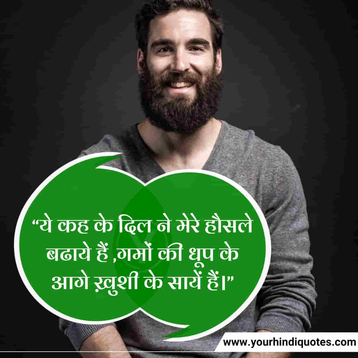 Hindi Motivational Shayari for Whatsapp Status