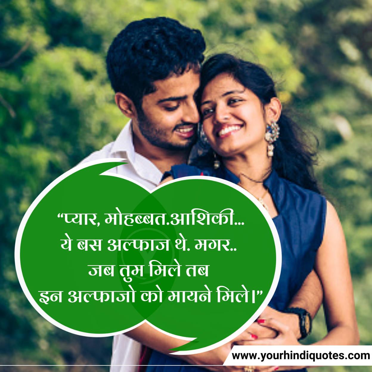 Hindi Pyar Ki Shayari Images