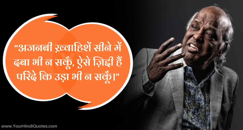 Hindi Rahat Indori Ki Shayari