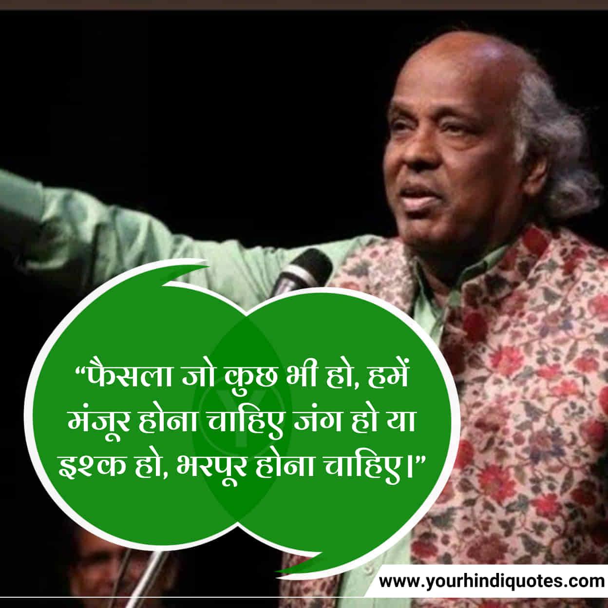 Hindi Rahat Indori Shayari on Life