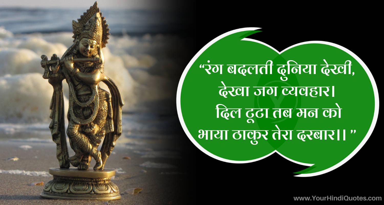 Krishna Quotes Janmashtami