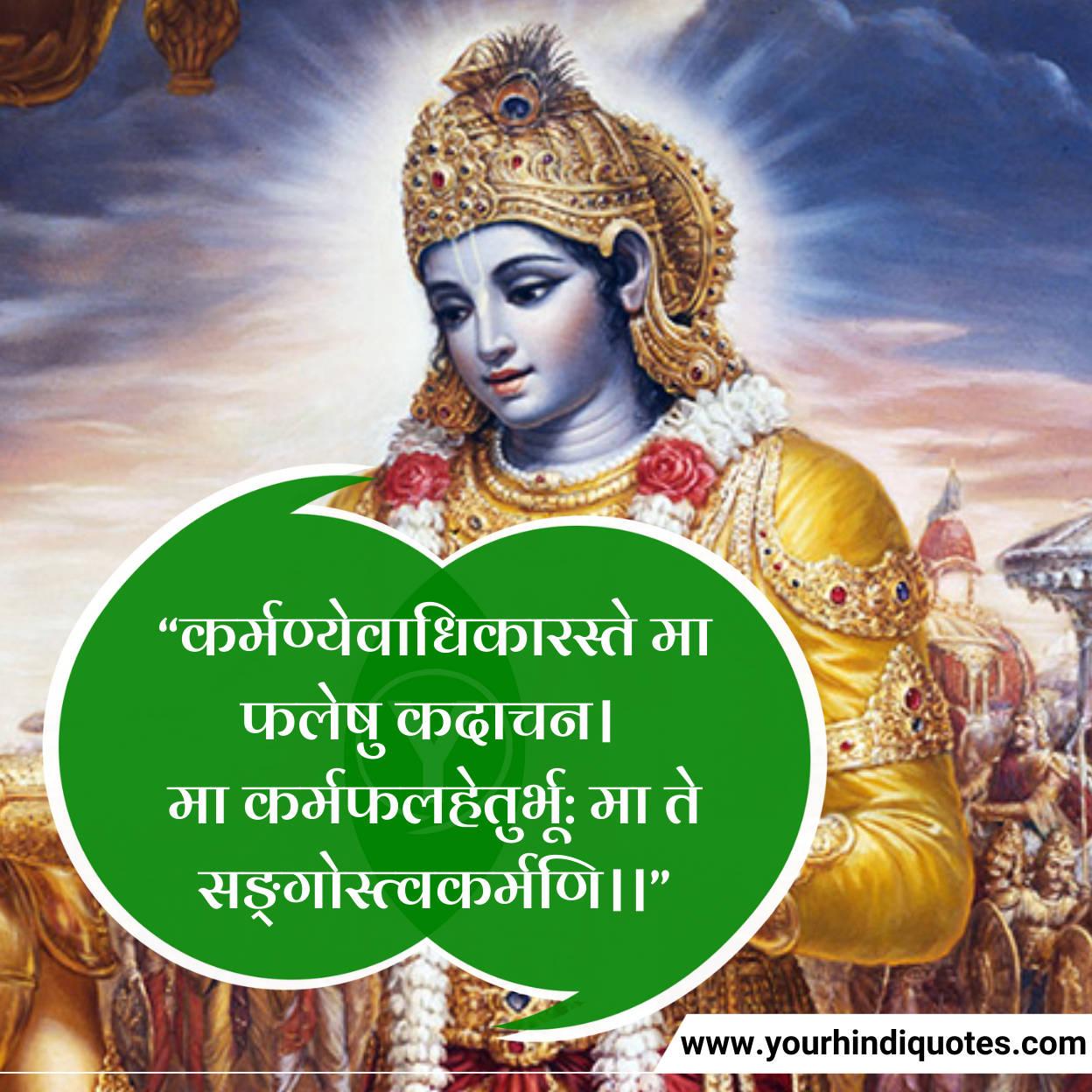 Krishna Geeta shlok in Hindi