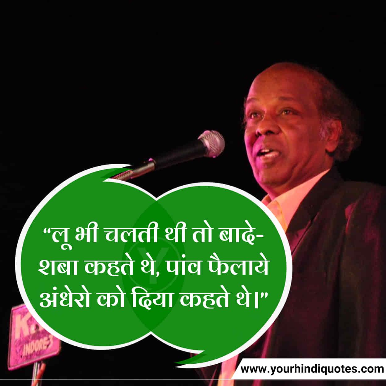 Latest Rahat Indori 2 Line Shayari