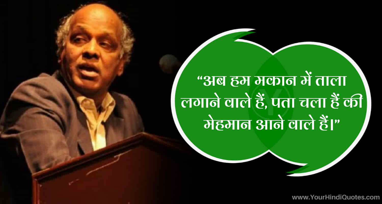 Latest Rahat Indori Shayari In Hindi