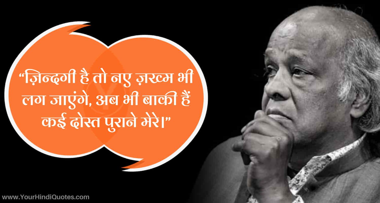 Life Rahat Indori Shayari in Hindi