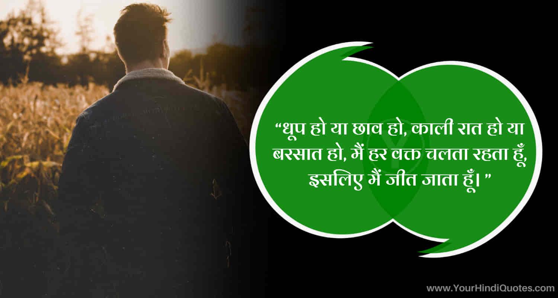 Motivational Best Shayari In Hindi