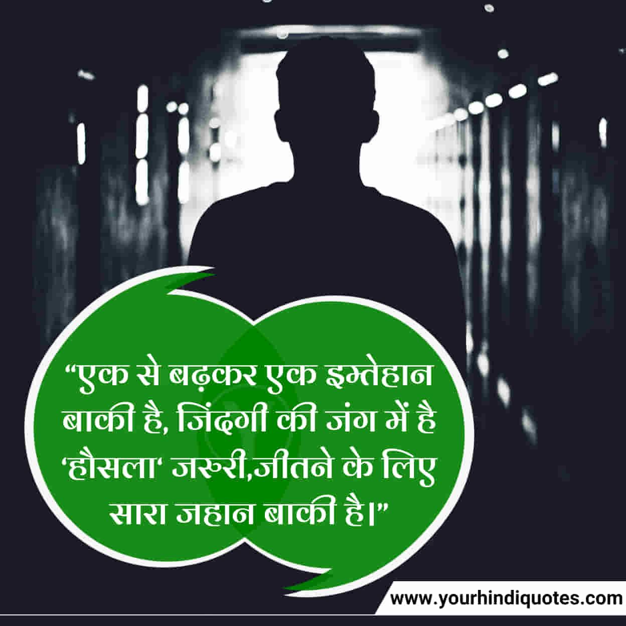 Motivational Best Shayari for Whatsapp Status