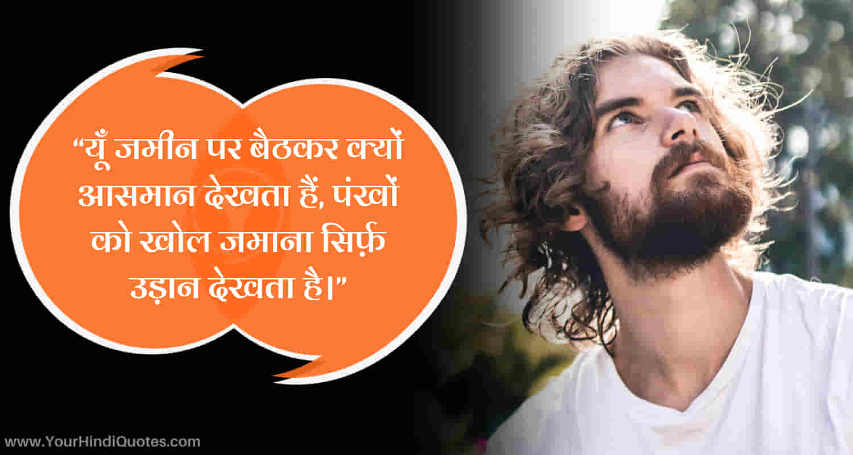 Motivational Hindi Shayari for FB status