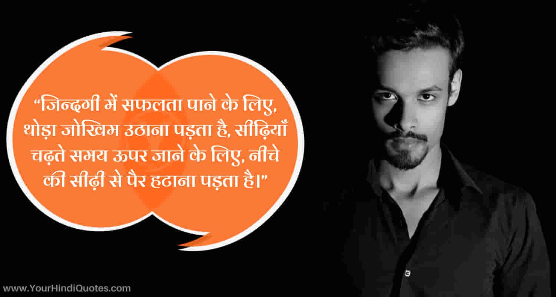 Motivational Hindi Shayari for Success
