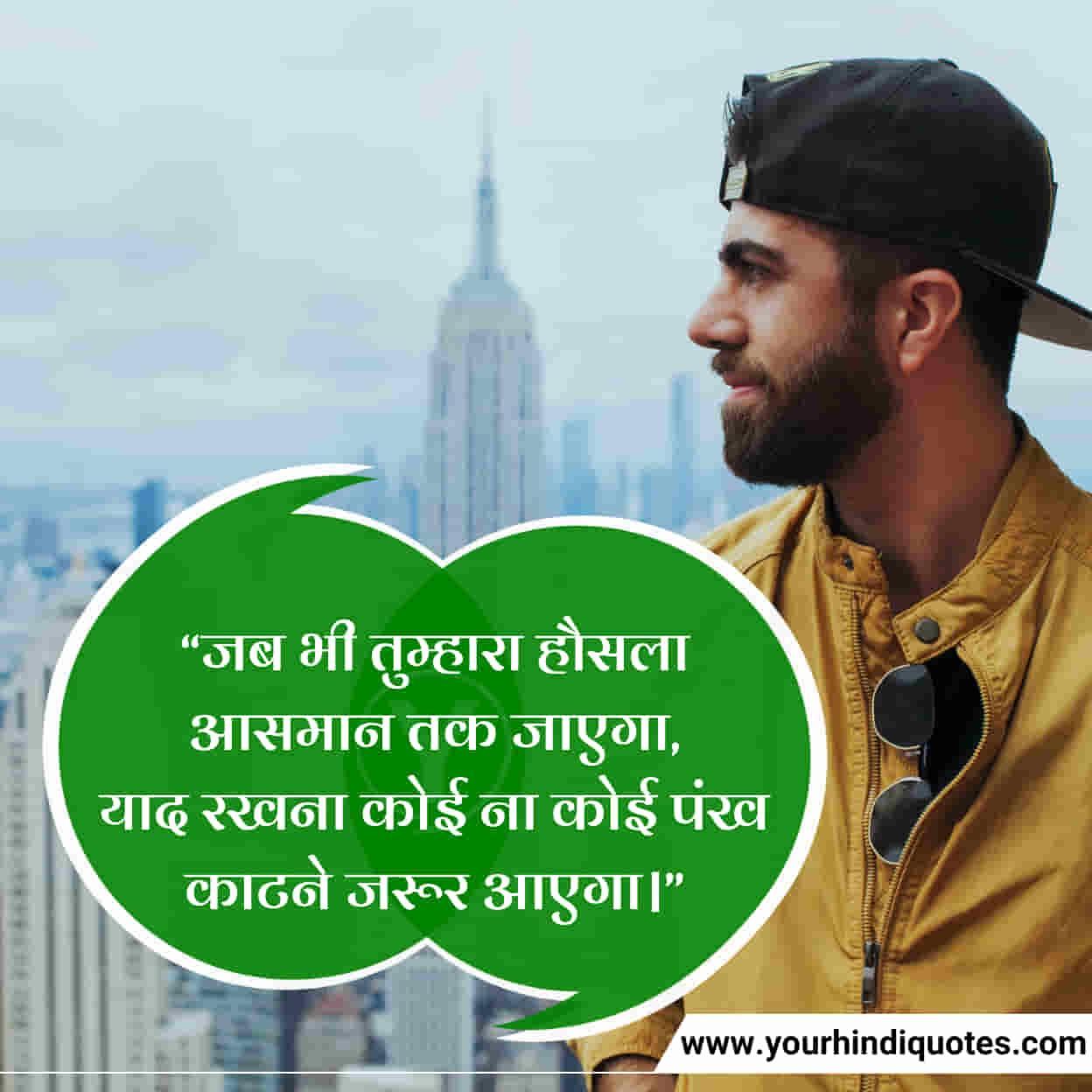 Motivational Hindi Shayari for Whatsapp Status