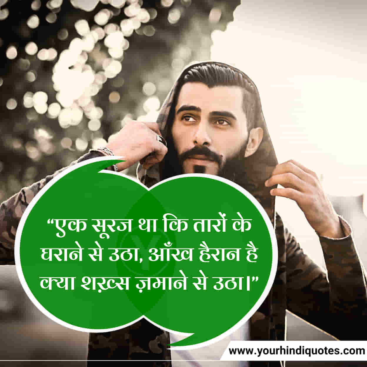 Motivational Shayari Hindi Status