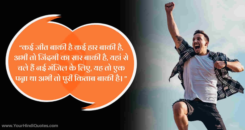 Motivational Shayari Quotes In Hindi