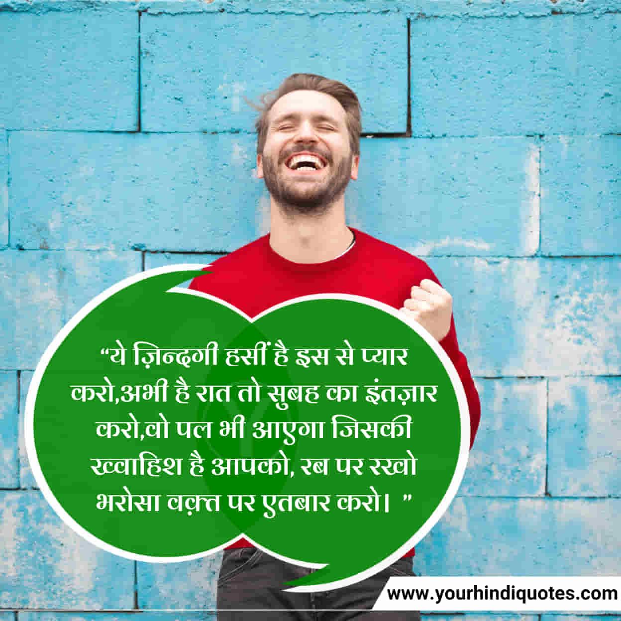 Motivational Shayari Status In Hindi