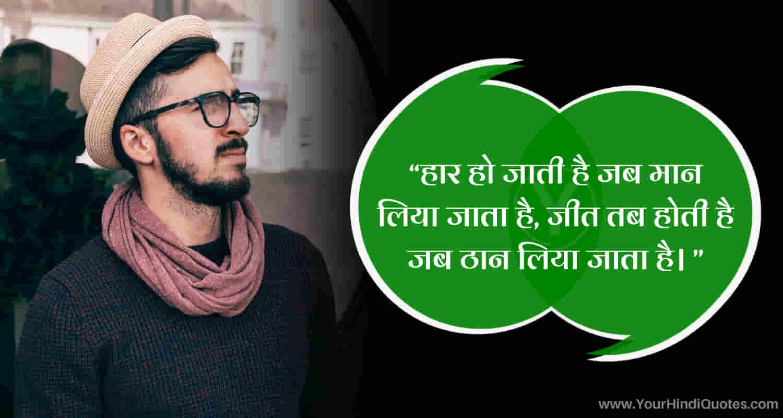 Motivational Shayari for FB status In Hindi