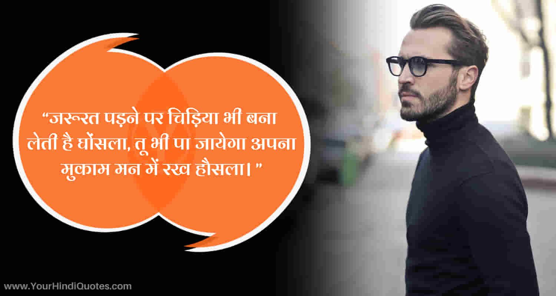 Motivational Shayari for FB status