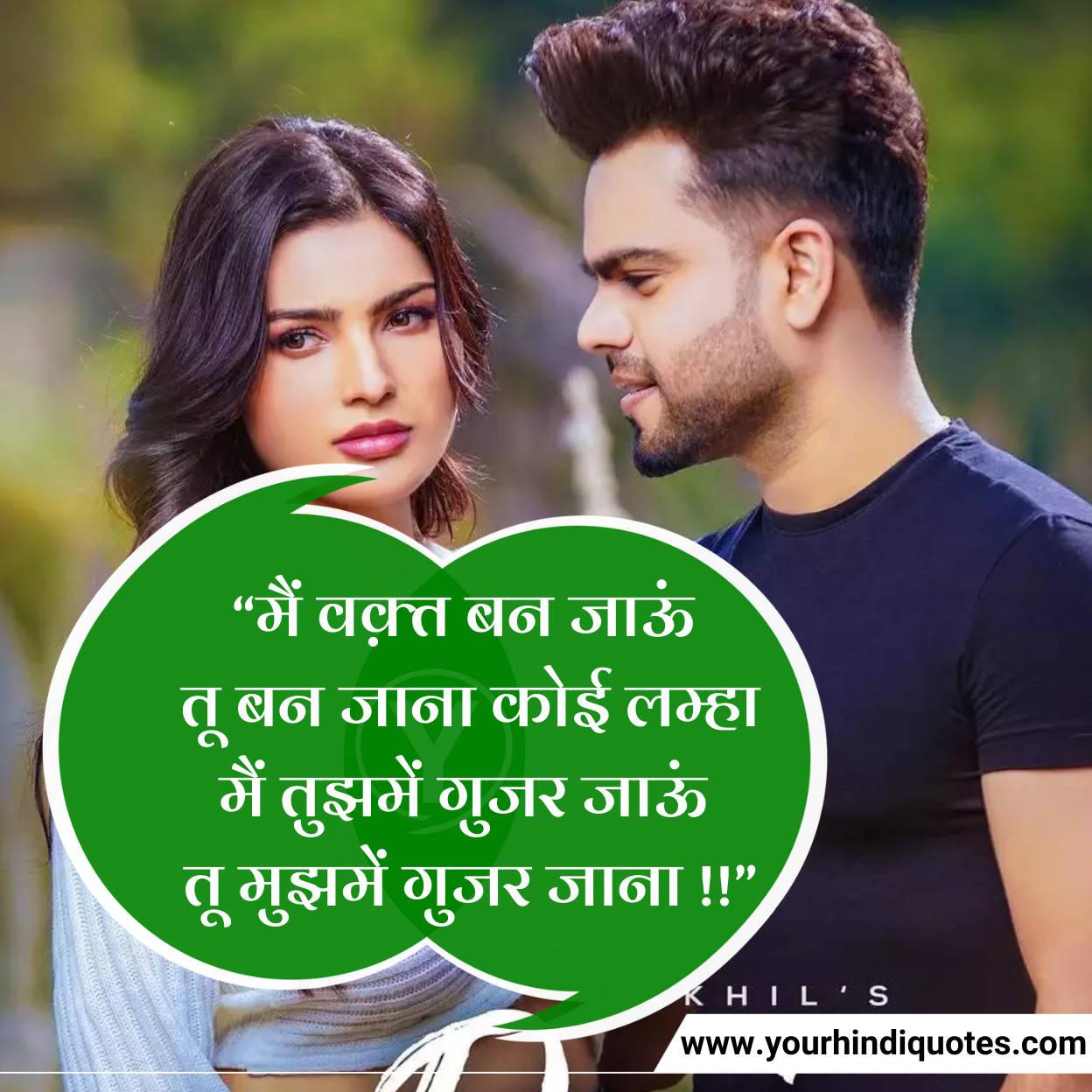 Pyar Ki Status Hindi Images