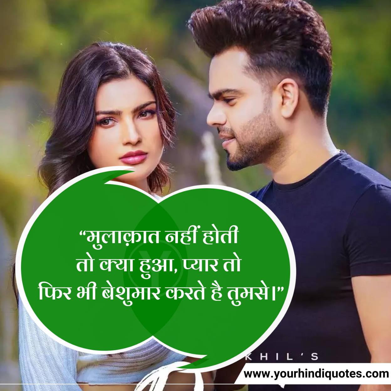 Pyar Ki Status in Hindi Images