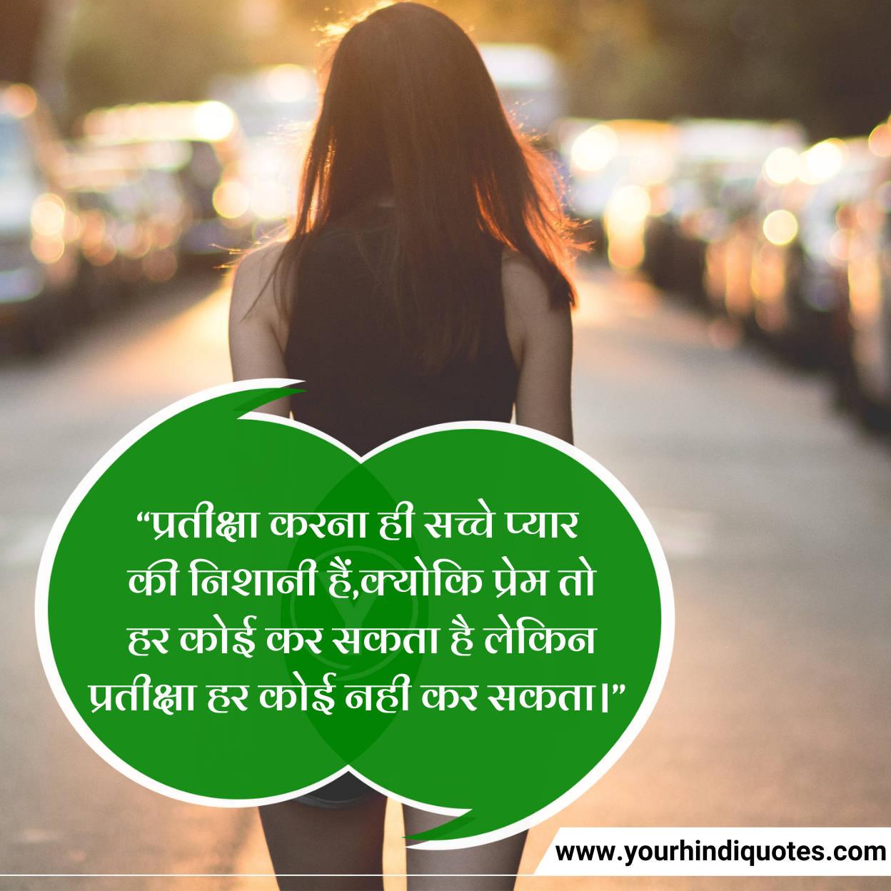 Pyar Status in Hindi Images Shayari Photos