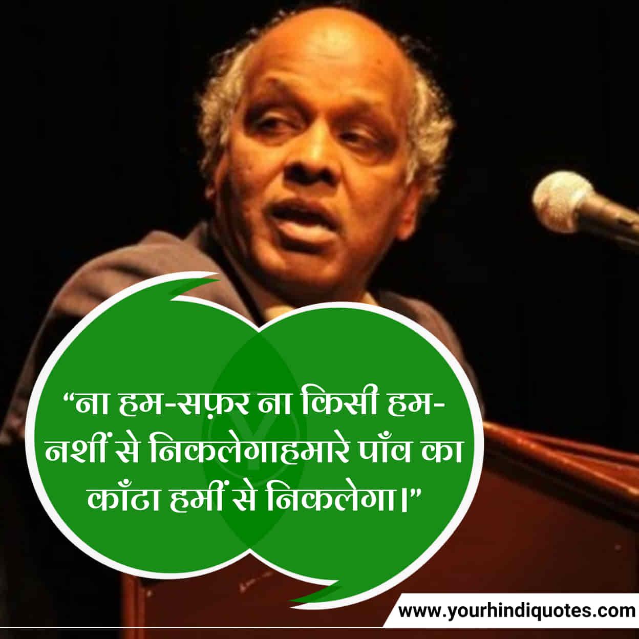 Rahat Indori Hindi Shayari on Life