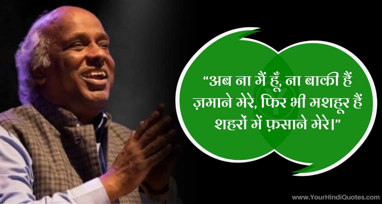 Rahat Indori Ki Best Shayari