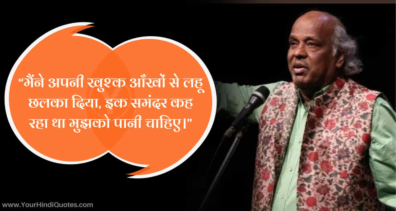Rahat Indori Ki Sad Shayari