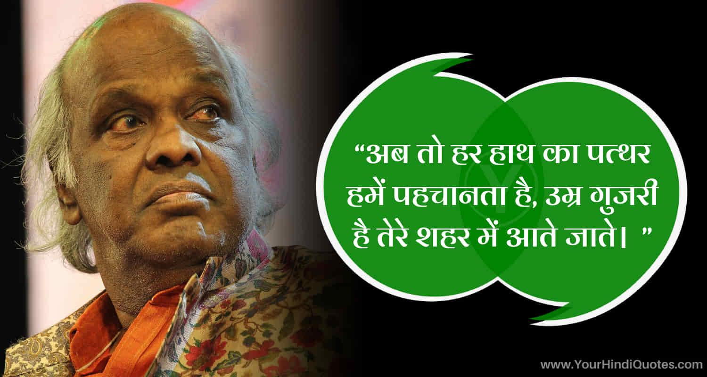 Rahat Indori Ki Shayari In Hindi