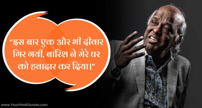 Rahat Indori Life Shayari