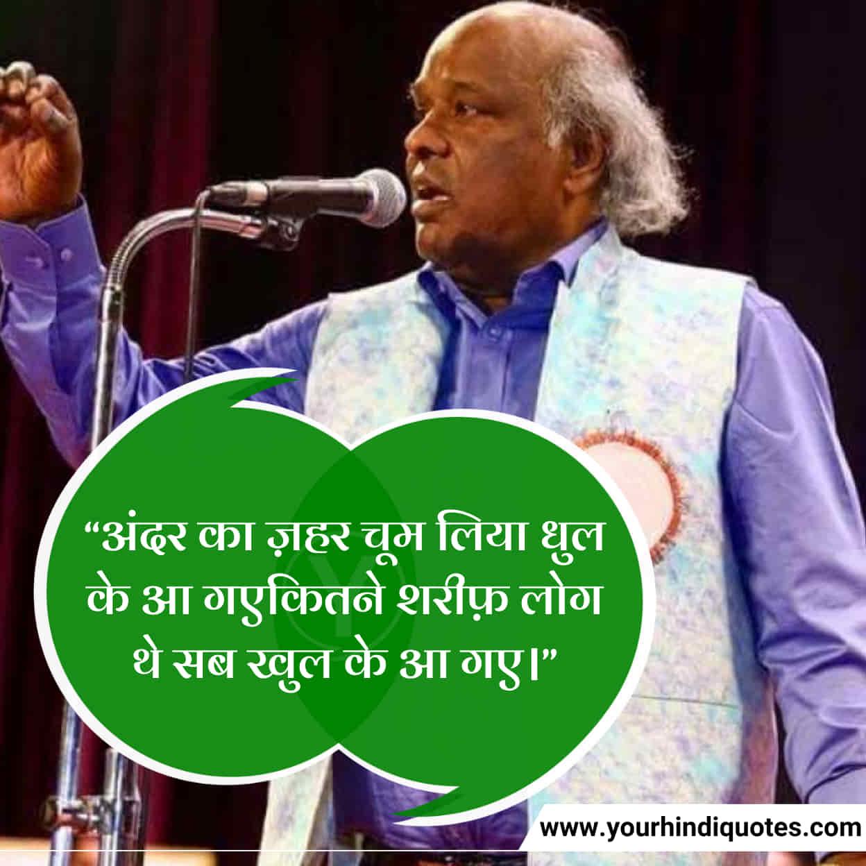 Rahat Indori Shayari on Life In Hindi