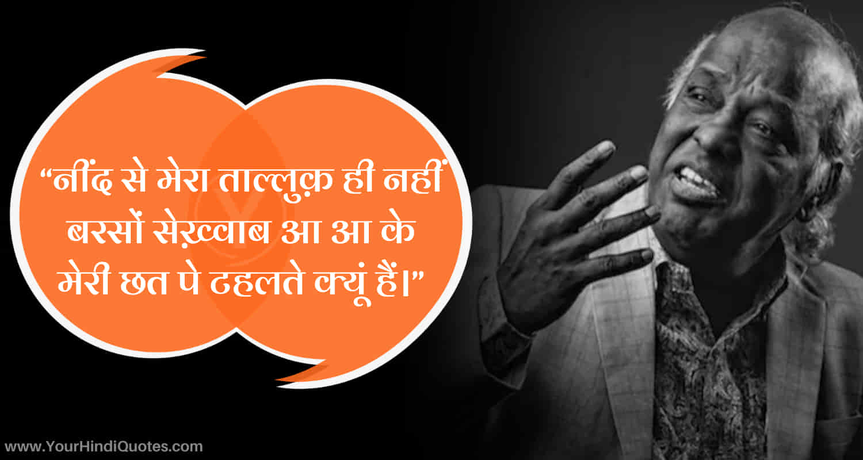 Rahat Indori Shayari on Love In Hindi