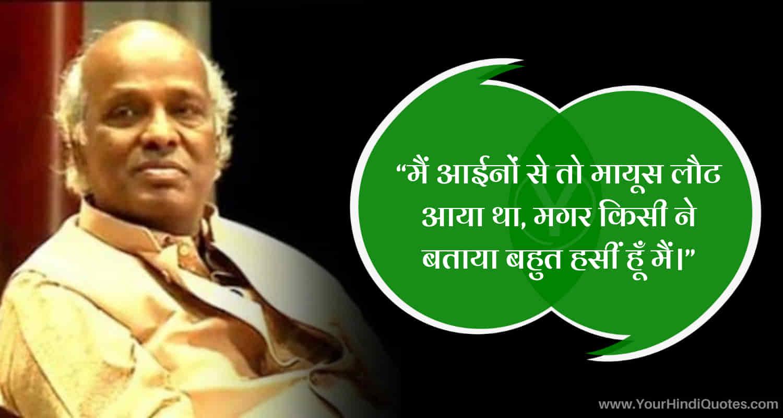 Rahat Indori love Shayari