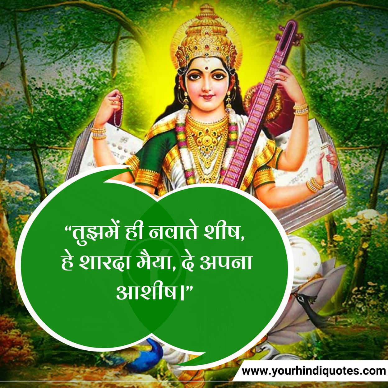 Saraswati Mantra in Hind