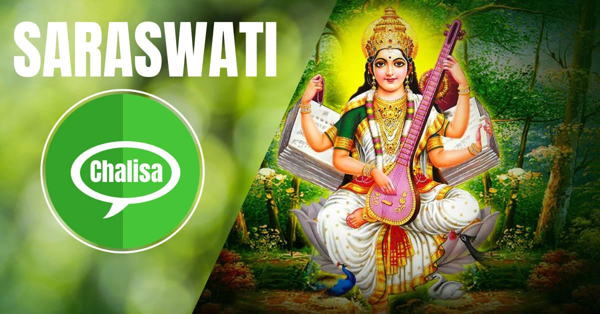Saraswati Mata Chalisa in Hindi