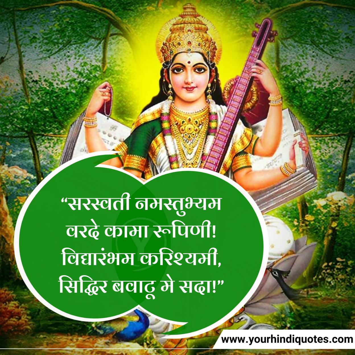Saraswati mata ki aarti