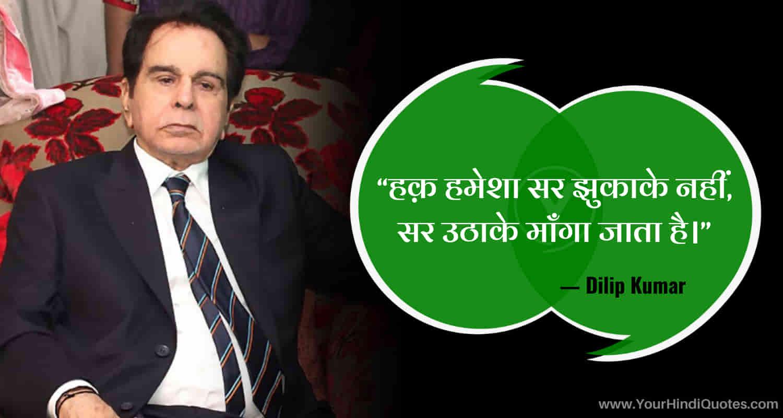 Saudagar Dilip Kumar Dialogue