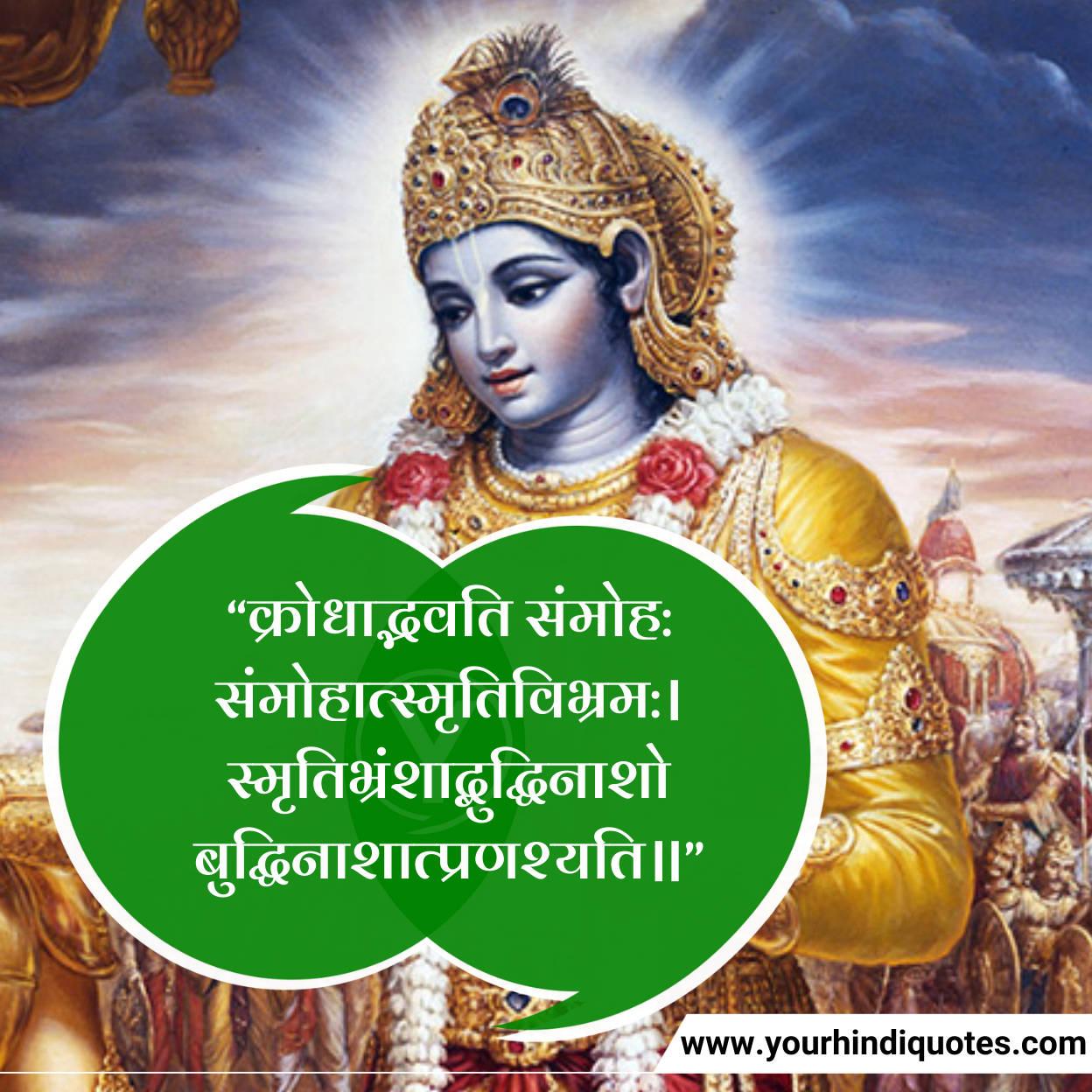 Shlok Of Gita in Hindi