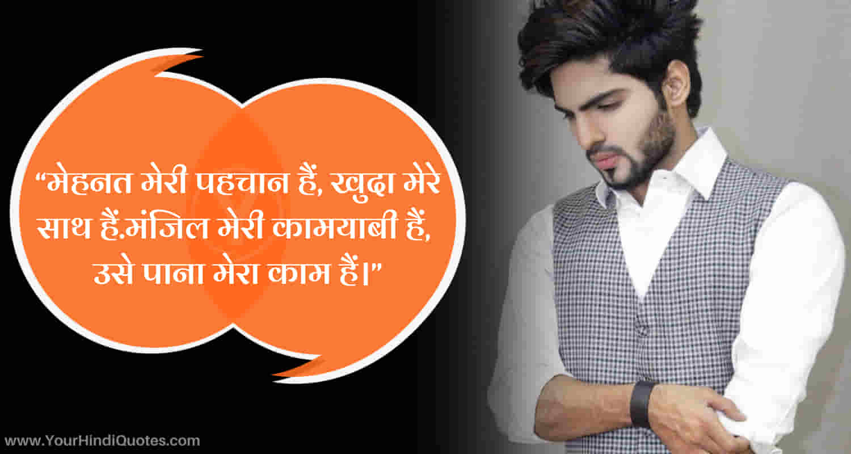 Success Motivational Shayari In Hindi