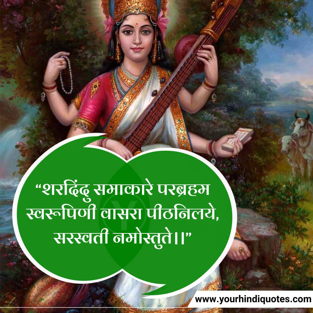 saraswati mantra Images