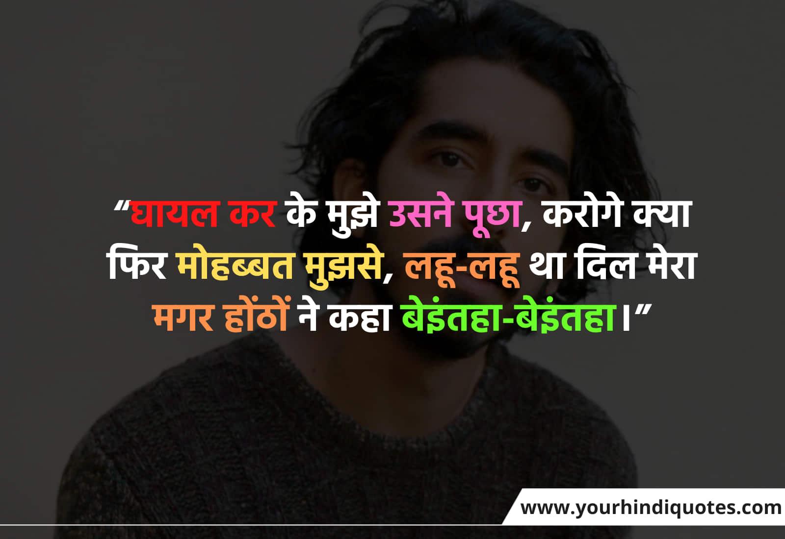 2 Line Shayari For Life