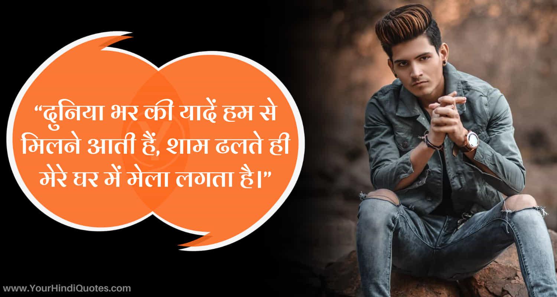Best Hindi Yaad Shayari
