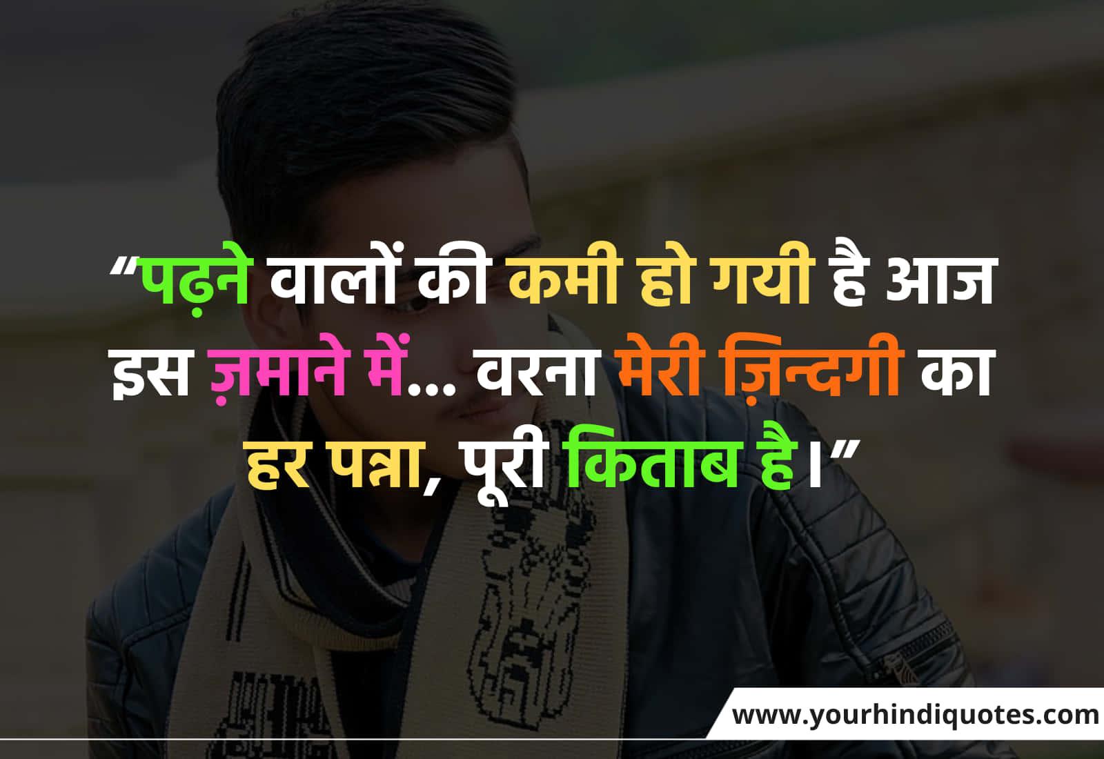 Best Sad Shayari On Life