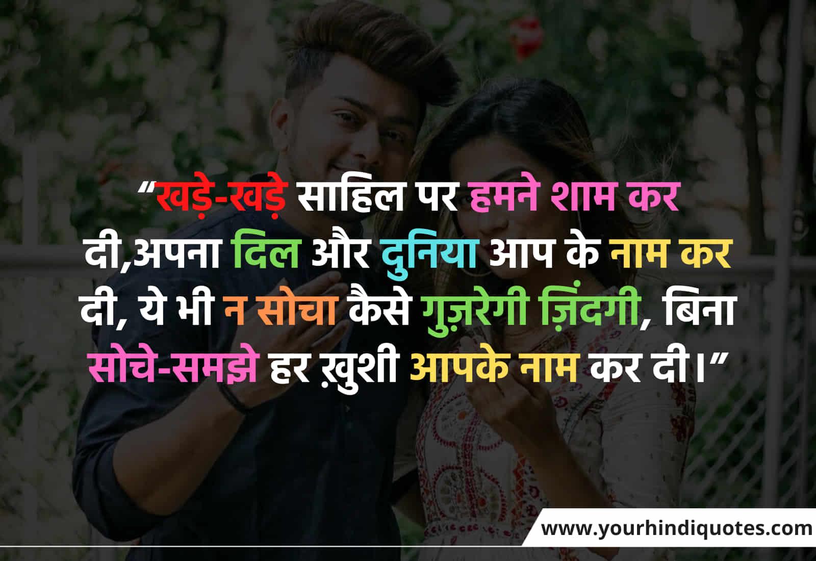 Best Shayari Status