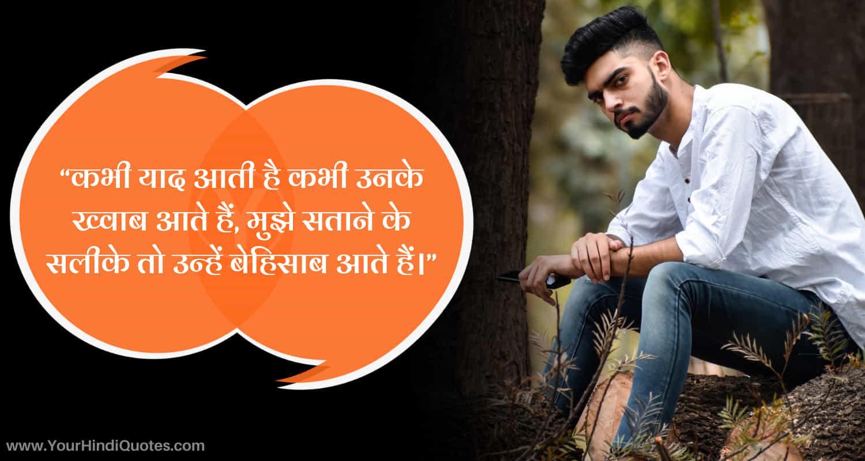 Best Yaad Shayari