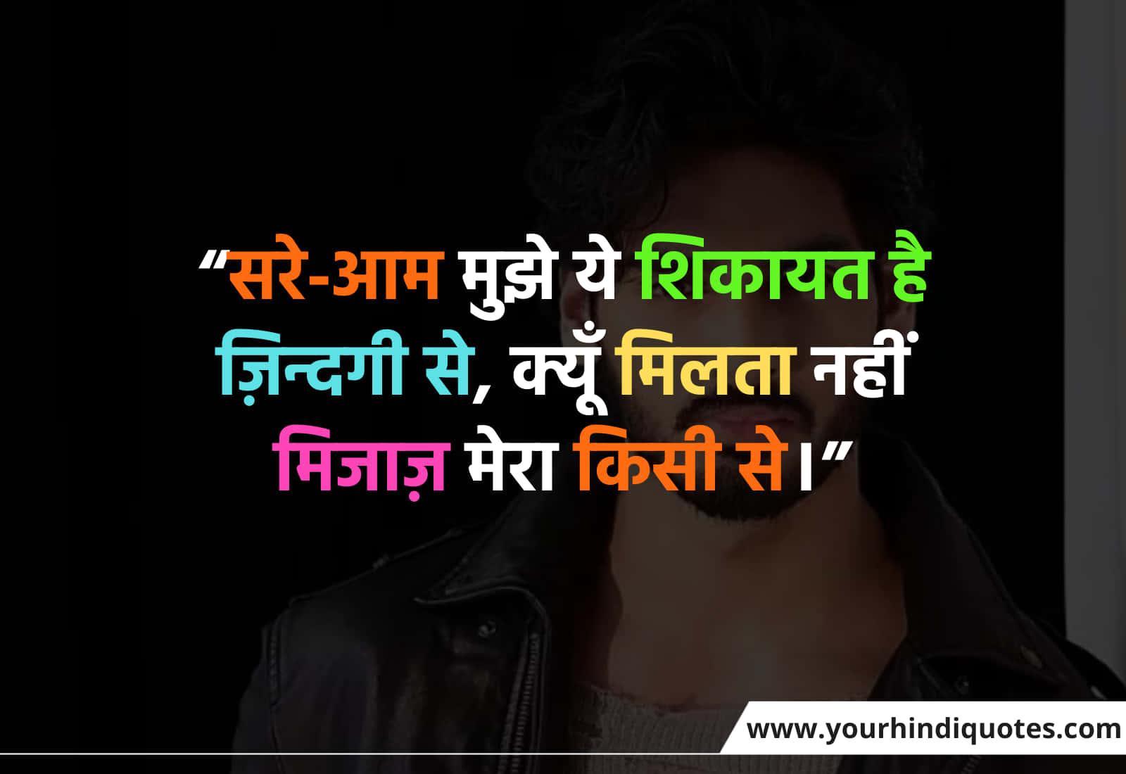 Happy Jindgi Par Shayari